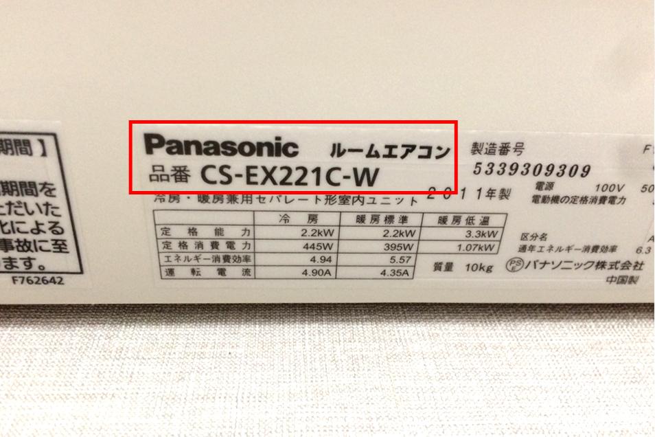 エアコンメーカー・品番