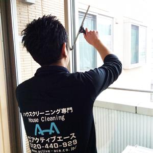 ガラスサッシクリーニング